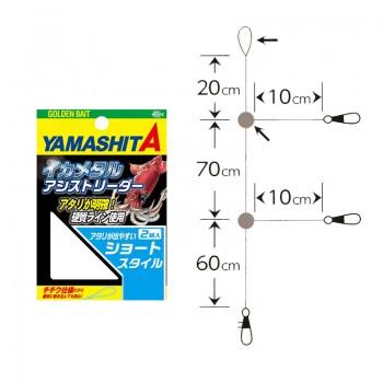 Yamashita Ika Squid Leader